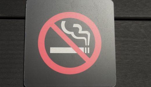 パチンコ店が全店禁煙化されるって本当?いつから実施されるのか?