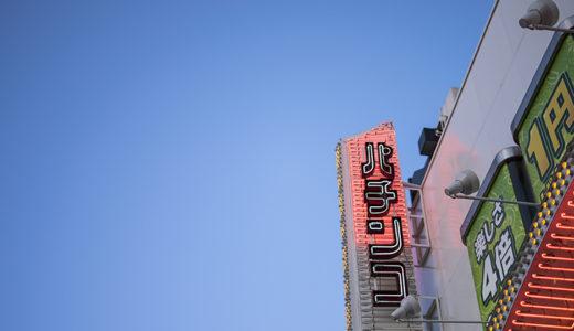 パチスロのハイエナで稼ぐ場合は店選びが大切!どんなホールで打つ?