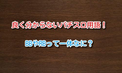 パチスロでBBやRBとは何の略?またこの2つの違いは何?